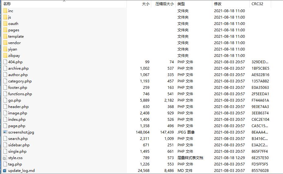zibll子比主题 v5.6最新免授权版
